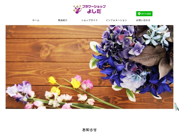 Screenshot of www.fs-yoshida.com