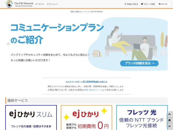 http://www.fsinet.or.jp