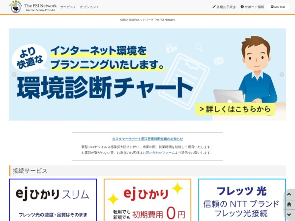 Screenshot of www.fsinet.or.jp