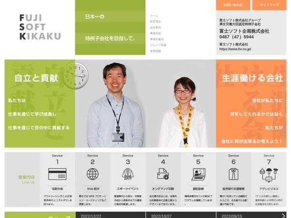 Screenshot of www.fsk-inc.co.jp