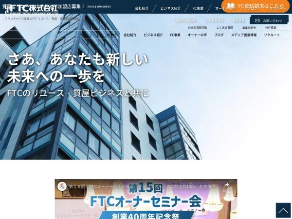 Screenshot of www.ftcproject.co.jp