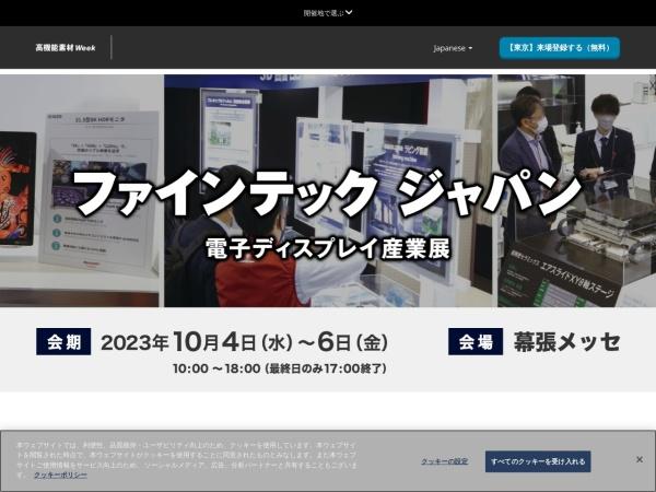 Screenshot of www.ftj.jp