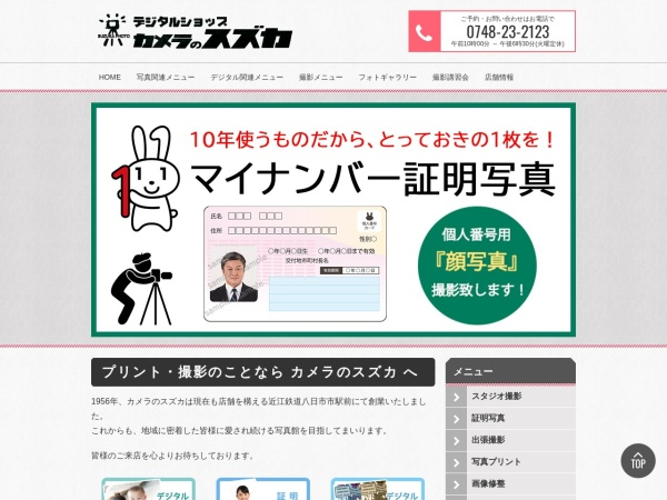 Screenshot of www.ftsuzuka.jp