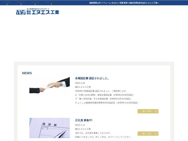 http://www.fu-ns.co.jp