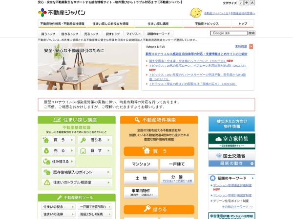 http://www.fudousan.or.jp/