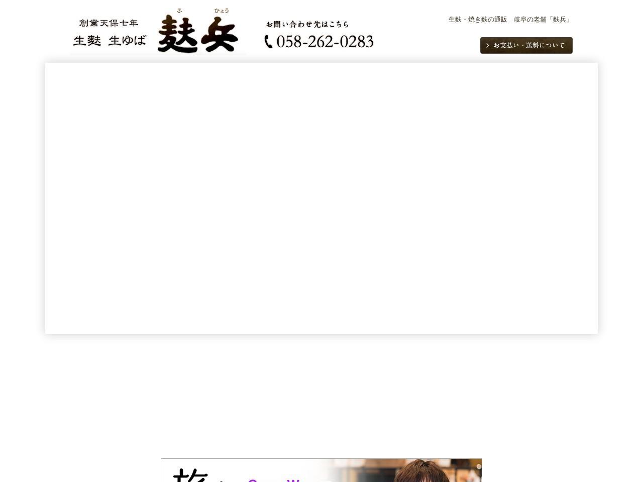 麩兵|生麩・焼麩・生湯葉・麩まんじゅう専門店自然ダイエット食品