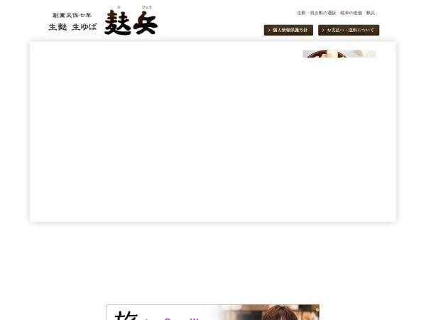 Screenshot of www.fuhyo.com