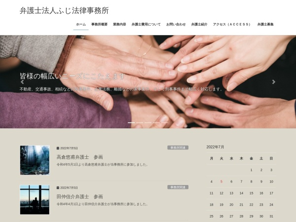 Screenshot of www.fuji-law.com