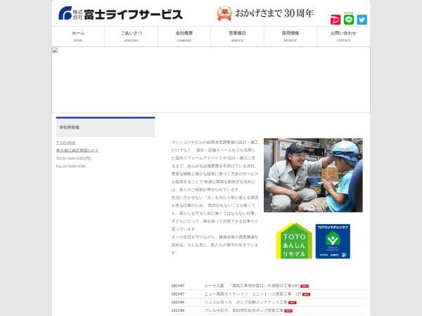 http://www.fuji-life.co.jp