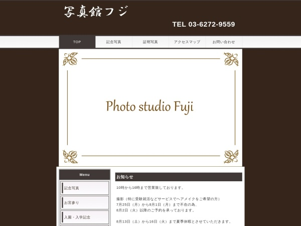 Screenshot of www.fuji-studio.com