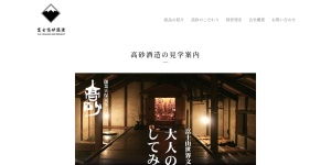 Screenshot of www.fuji-takasago.com