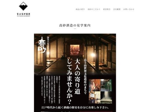 http://www.fuji-takasago.com/kengaku/