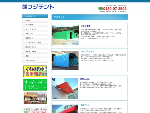 Screenshot of www.fuji-tent.co.jp