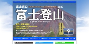 Screenshot of www.fuji-tozan.com