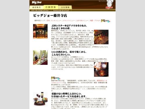http://www.fujibigjoe.co.jp/pg0201.html