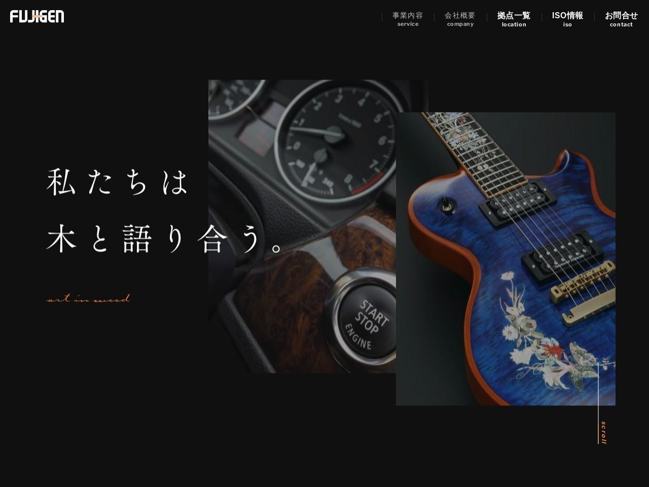 フジゲン株式会社オフィシャルサイト