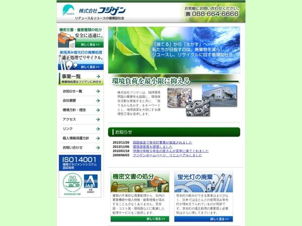 Screenshot of www.fujigen.jp
