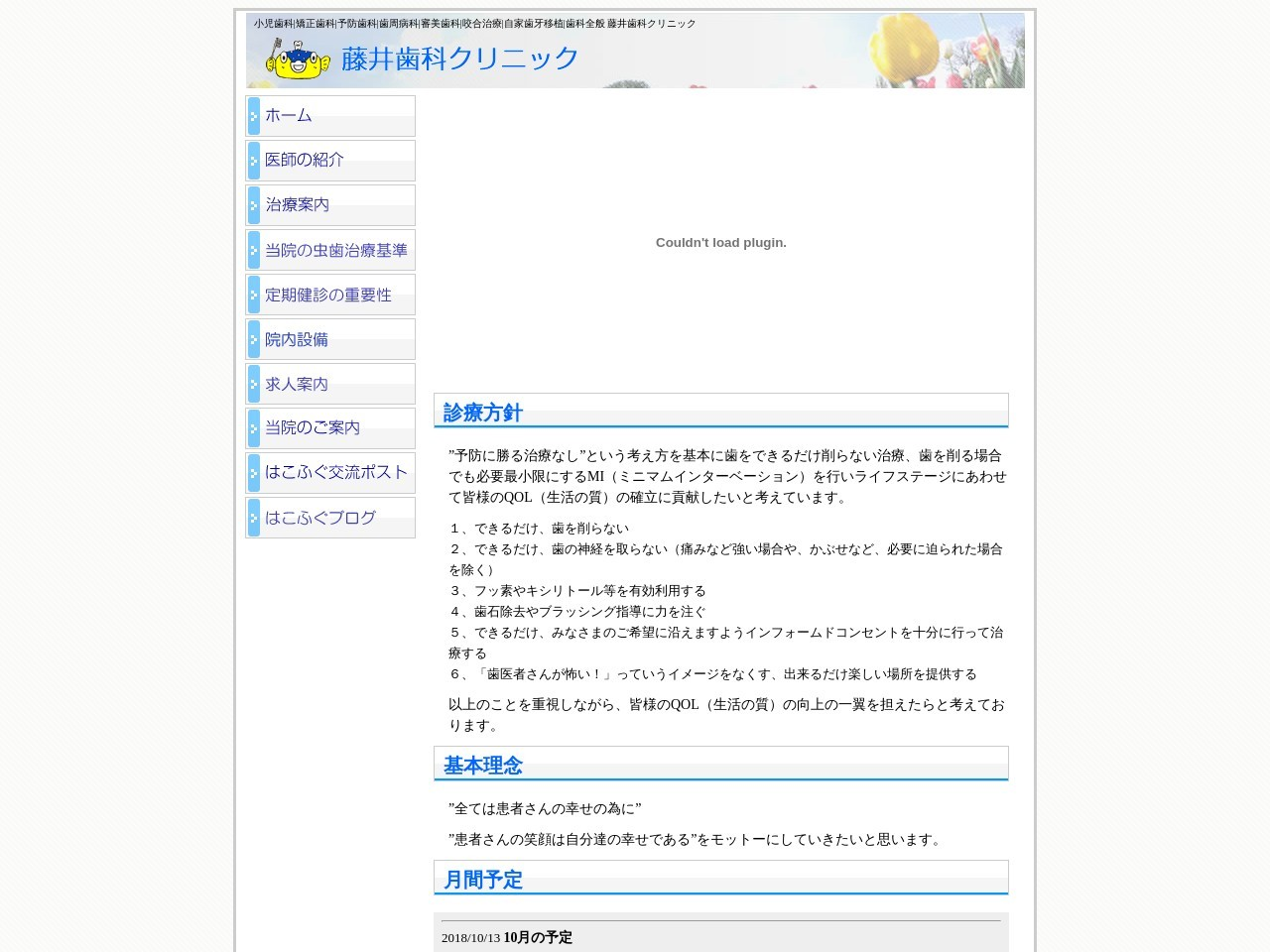 藤井歯科クリニック (大阪府摂津市)