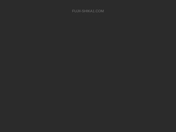 Screenshot of www.fujii-shika1.com