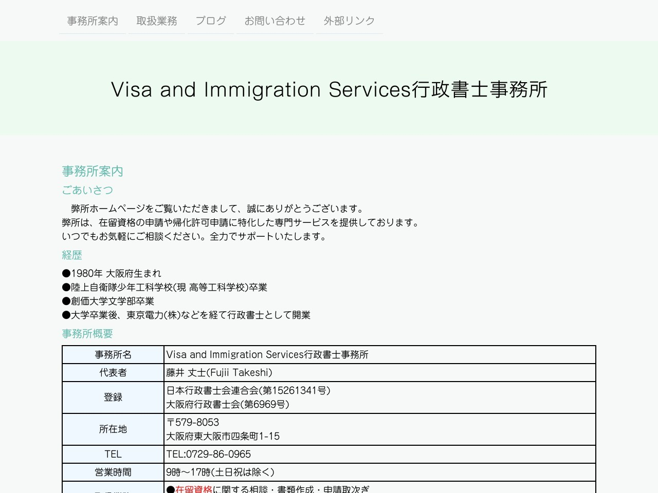 VisaandImmigrationServices行政書士事務所