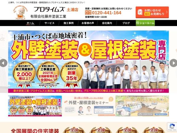 Screenshot of www.fujii-tosou.net