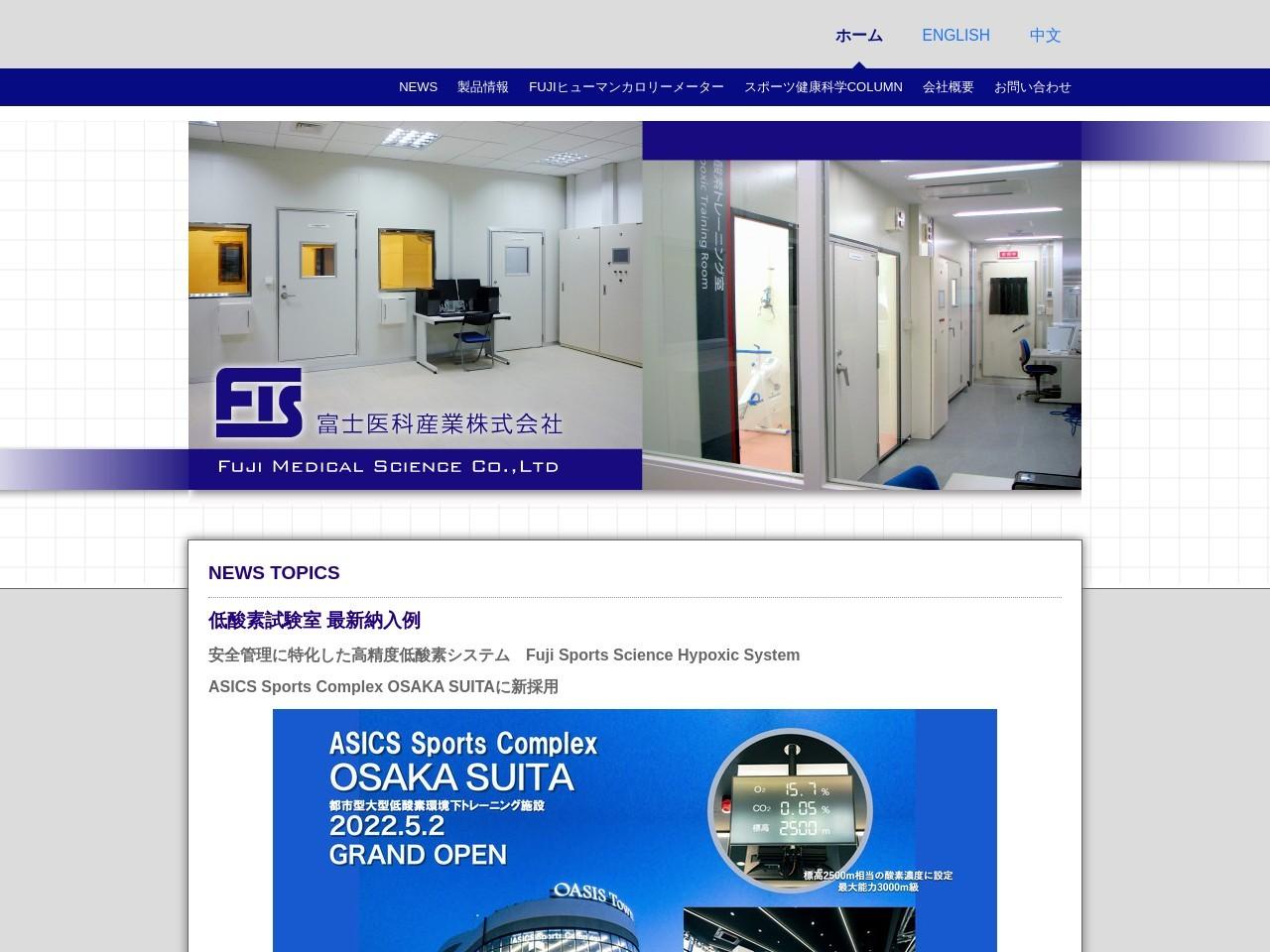 富士医科産業株式会社松戸研究センター