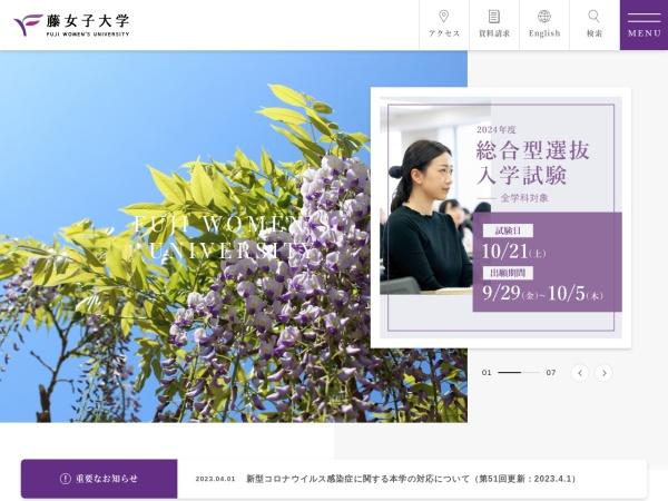 Screenshot of www.fujijoshi.ac.jp
