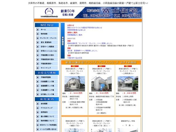 Screenshot of www.fujijuutaku.co.jp