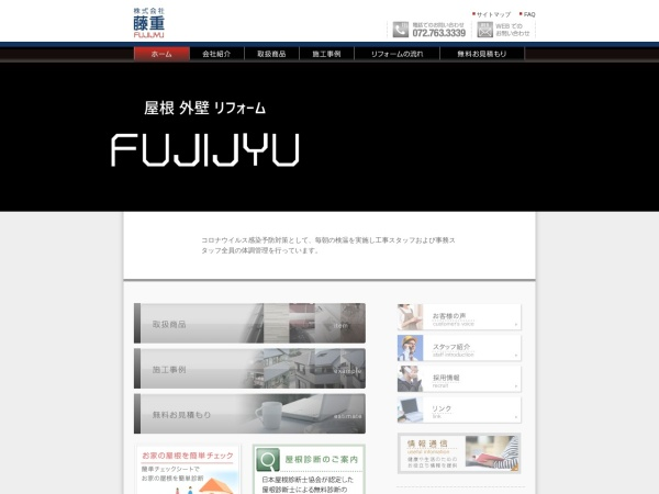 Screenshot of www.fujijyu.com
