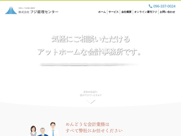 Screenshot of www.fujikeiri.com