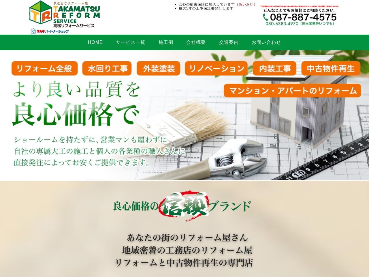藤沢リフォームサービス