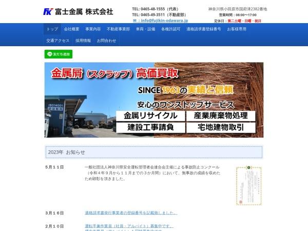 Screenshot of www.fujikin-odawara.jp