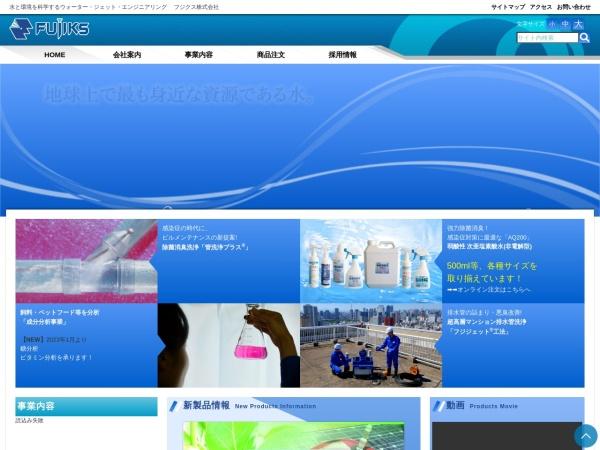 Screenshot of www.fujiks.com