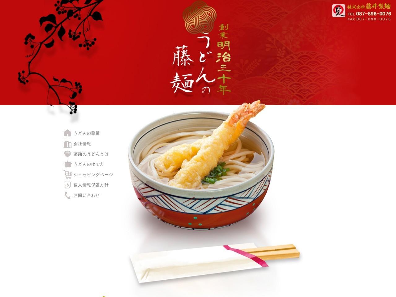 うどんの藤麺(ふじめん) 本場さぬきの麺をぜひどうぞ|株式会社藤井製麺