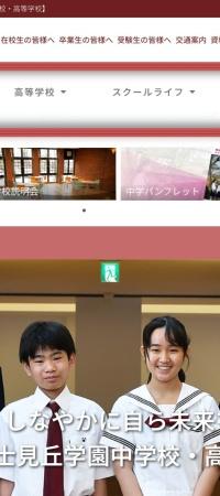 http://www.fujimigaoka.ed.jp/