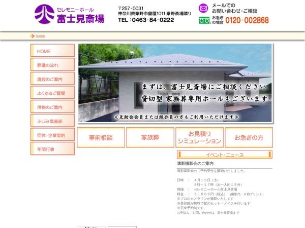 Screenshot of www.fujimisaijou.com