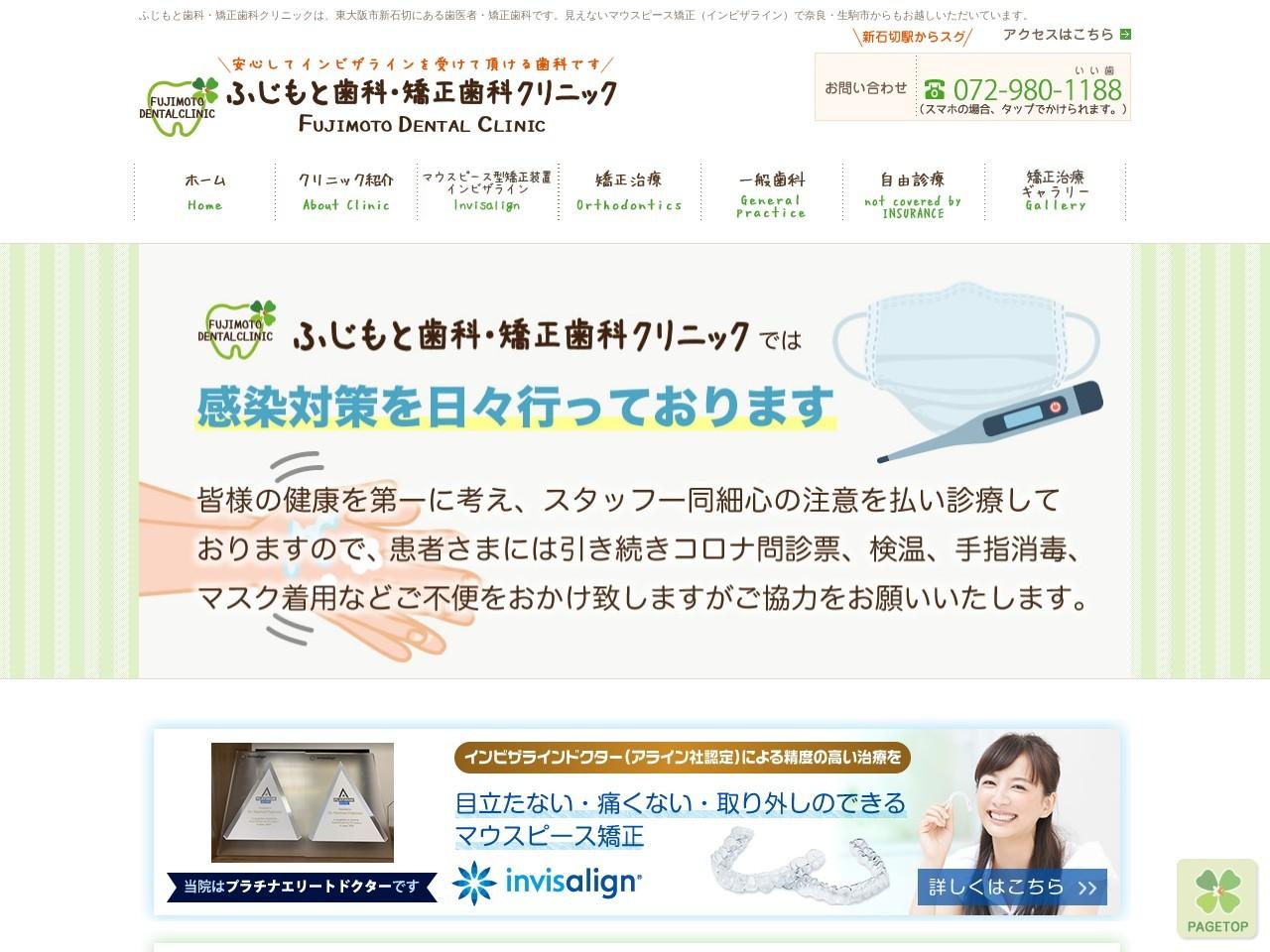 ふじもと歯科・矯正歯科クリニック (大阪府東大阪市)