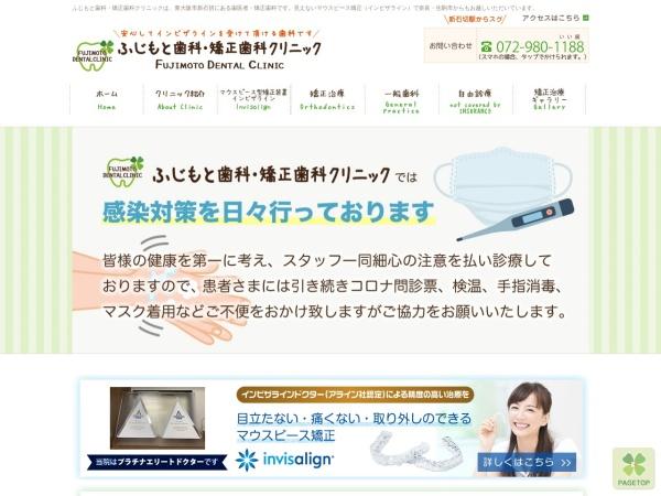 Screenshot of www.fujimoto-dent.com