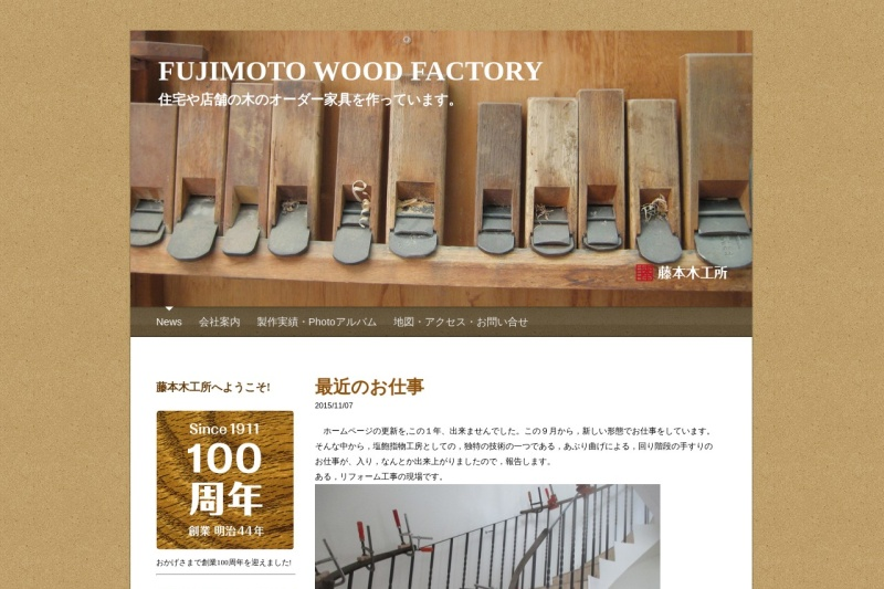 Screenshot of www.fujimoto-mokkou.co.jp
