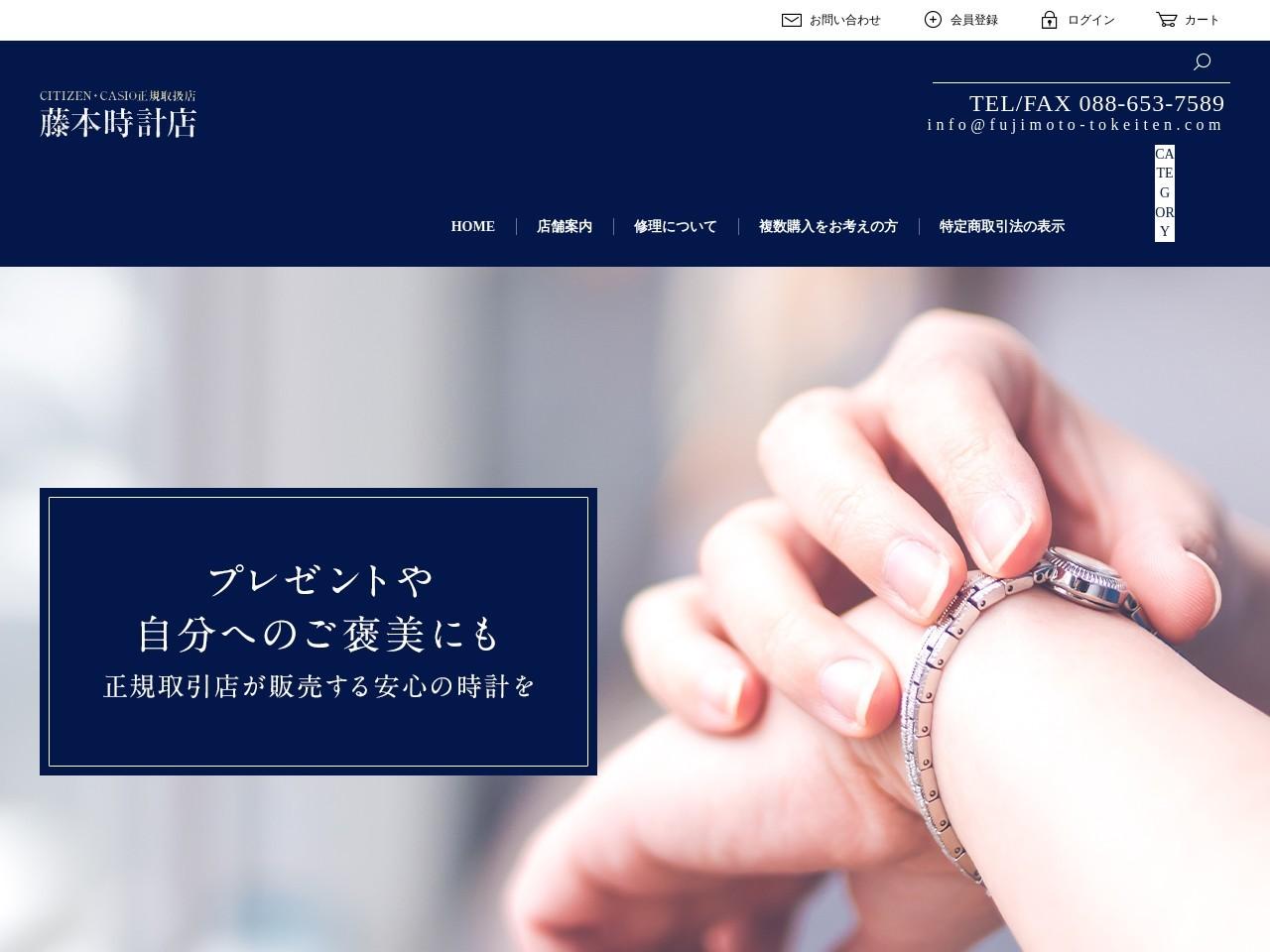 CITIZEN・CASIOの電波時計・ソーラー時計なら【藤本時計