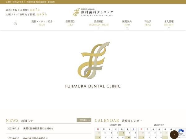 http://www.fujimura-do.com