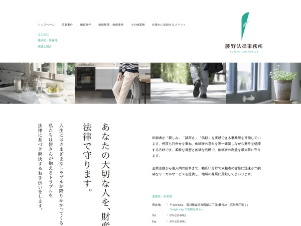 Screenshot of www.fujino-lawoffice.jp