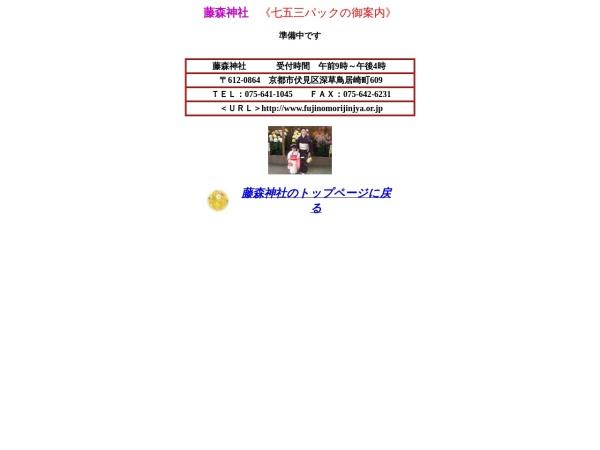 http://www.fujinomorijinjya.or.jp/sitigosanngoannnai.html