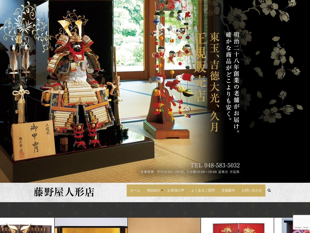 埼玉県深谷市にある人形店「藤野屋人形店」