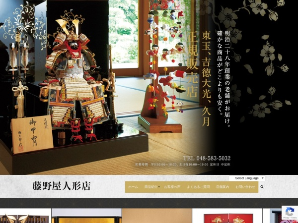 Screenshot of www.fujinoya-1895.jp