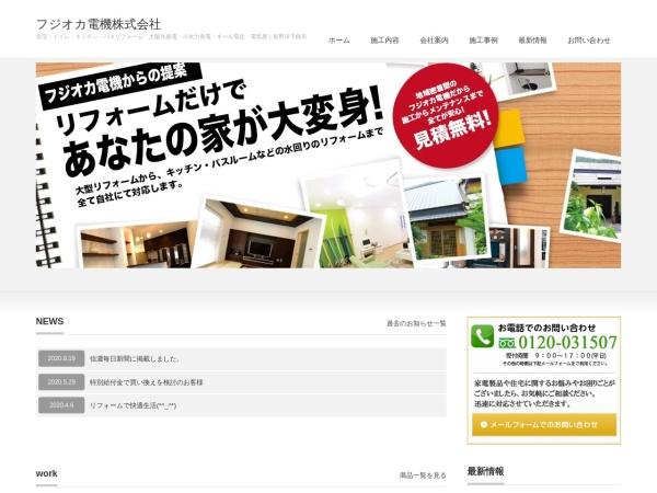 Screenshot of www.fujiokadenki.com