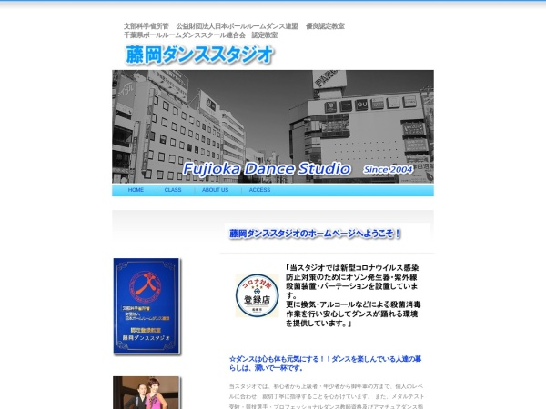 Screenshot of www.fujiokastudio.com