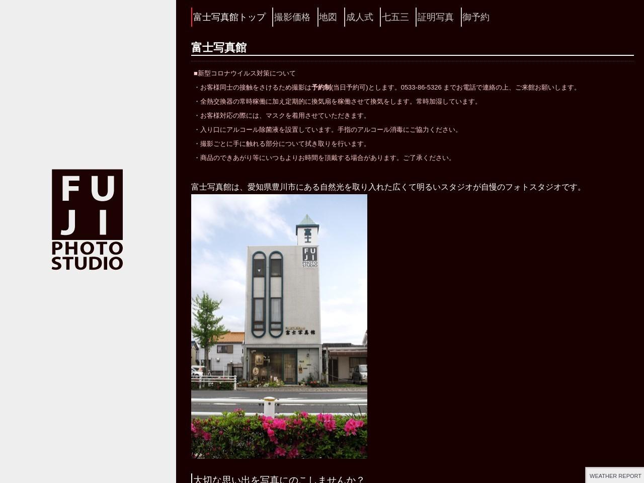 富士写真館