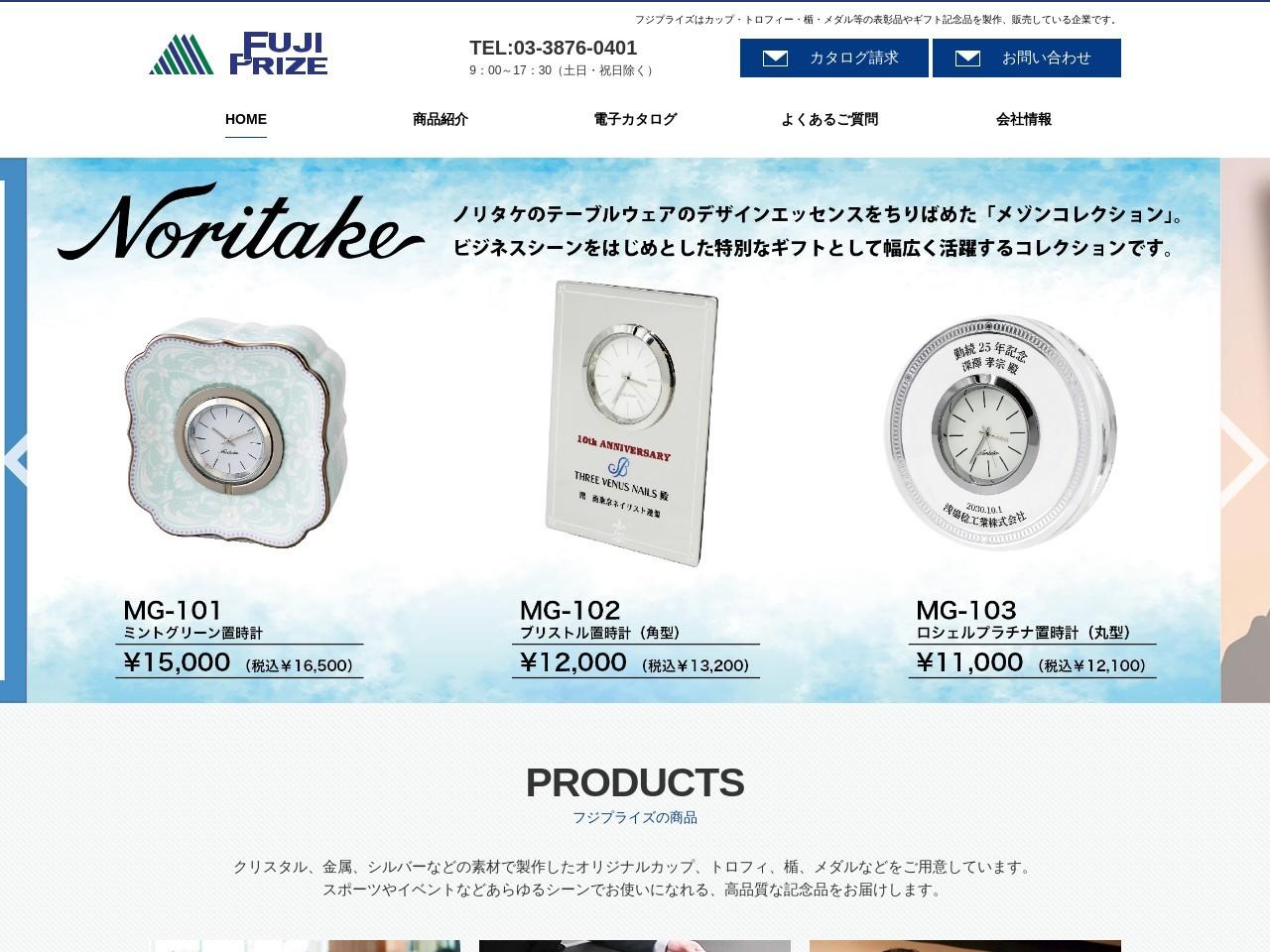 TOP|フジプライズ メダル・旗・ゴルフ表彰品・ギフト記念品などを製作、販売の総合メーカー