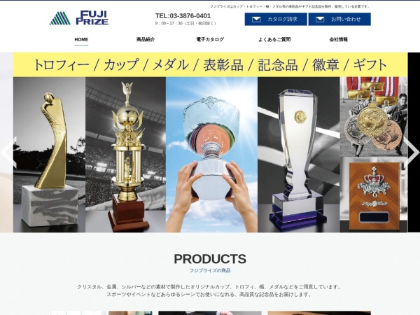 Screenshot of www.fujiprize.co.jp